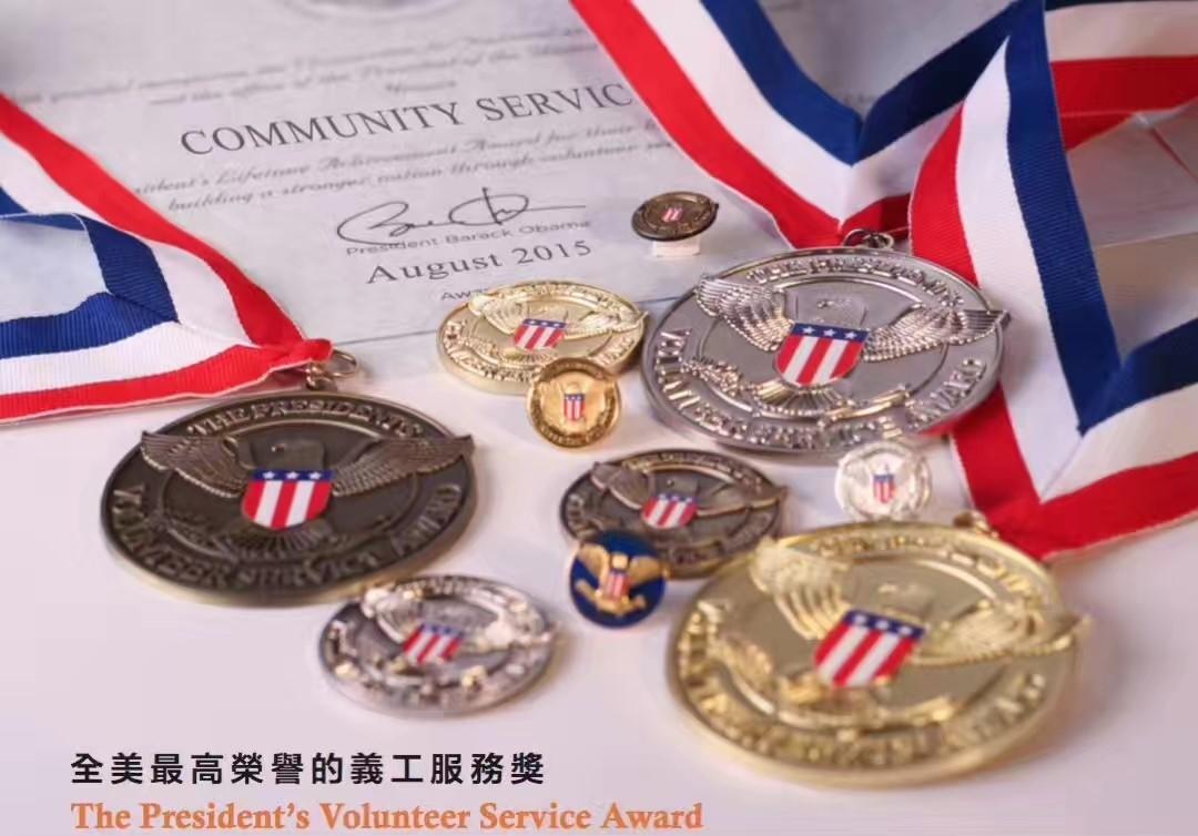 The President`s Volunteer Service Award